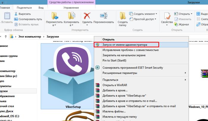 Правым кликом мышки щелкаем по установочному файлу и выбираем «Запуск от имени администратора»