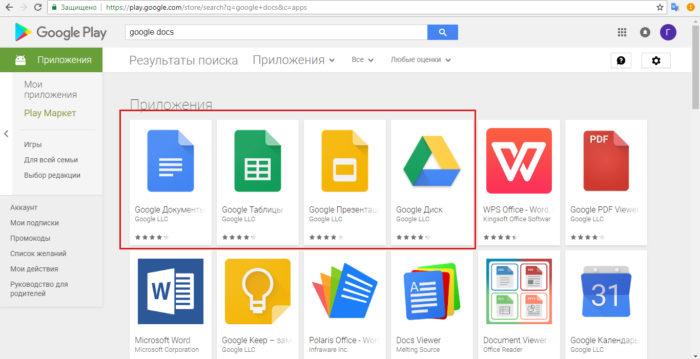 Приложения вполне могут заменить популярный пакет Microsoft Office