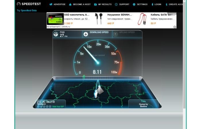 Происходит проверка скорости интернета