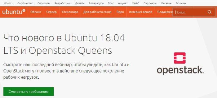 Скачиваем Ubuntu с официального сайта