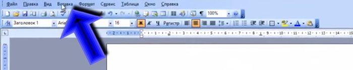 В графическом интерфейсе программы нажимаем «Вставка»