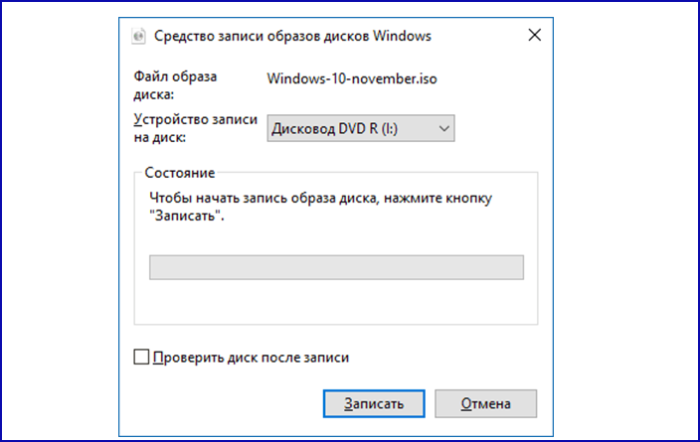 В поле «Устройство записи на диск» выбираем свой диск, нажимаем «Записать»