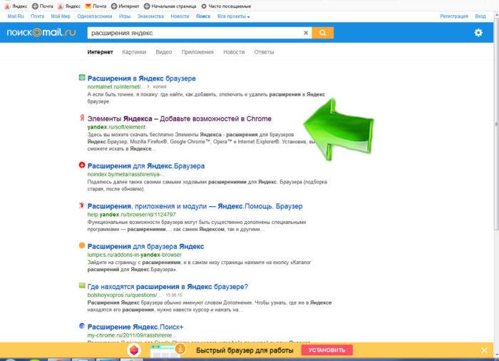 В списке сайтов выбираем «Элементы «Яндекса»