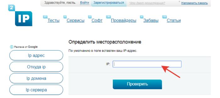 Вставляем номер IP в текстовое поле