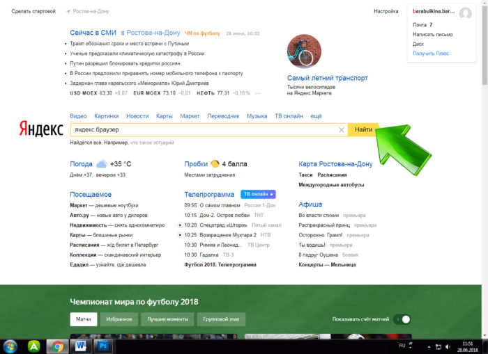 Вводим в поисковике «Яндекс.Браузер» и нажимаем на кнопку «Найти»