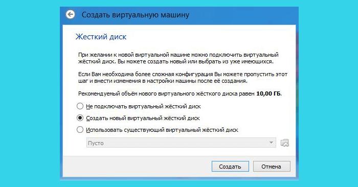 Выбираем «Создать новый виртуальный жесткий диск»