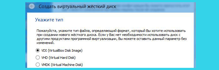 Выбираем «VDI (VirtualBox Disk Image)»
