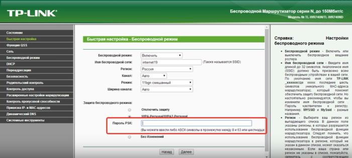 Задаем имя сети, все остальное будет установлено автоматически, вводим пароль, нажимаем «Далее»