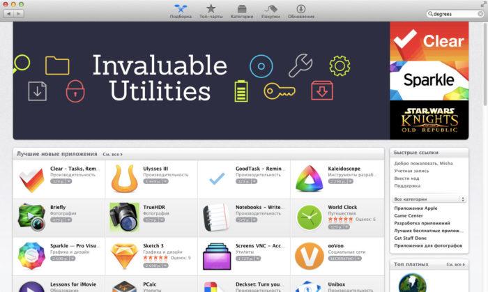 Для безопасности устанавливаем приложения и программы на Mac OS из «App Store»