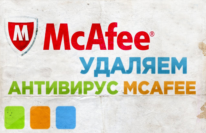 Как удалить McaAfee с Windows 10 полностью
