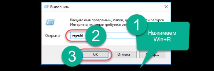 Нажимаем сочетание клавиш Win+R, вводим regedit и нажимаем «ОК»