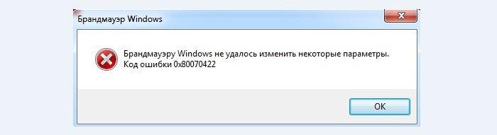 Окно с проблемой 0x80070422