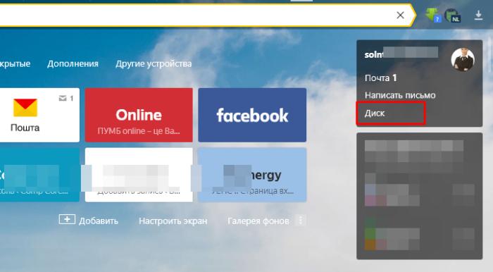Открываем Яндекс.Диск
