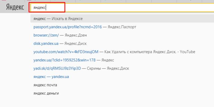 Открываем в любом браузере сайт Яндекс