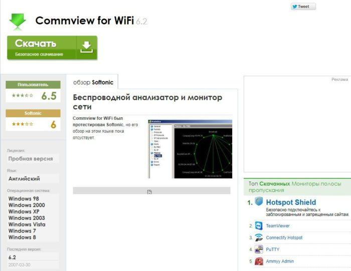 Переходим на официальный сайт CommView и нажимаем «Скачать»