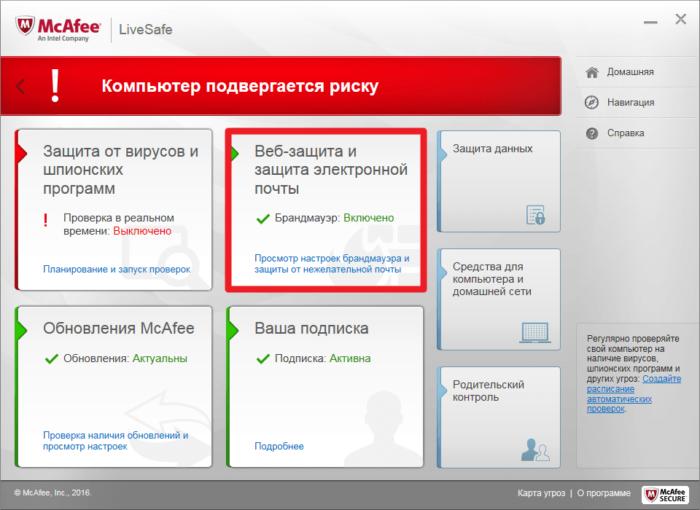 Переходим во вкладку «Веб-защита и защита электронной почты»
