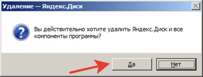 Щелкаем по кнопке «Да»