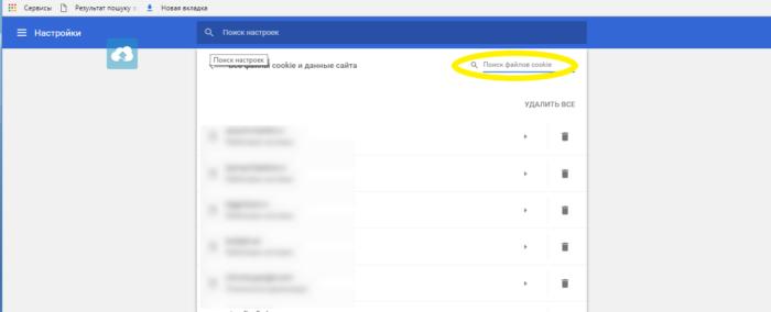 Строка поиска для удаления выбранного сайта