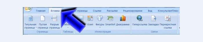 В графическом интерфейсе программы выбираем раздел «Вставка»