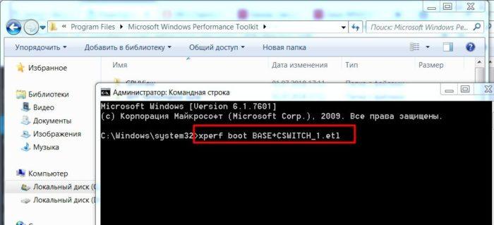 Вводим команду «xperf boot_BASE+CSWITCH_1.etl», нажимаем «Enter»