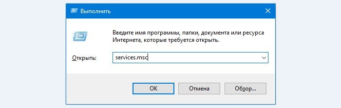 Вводим в появившемся окне значение «services.msc»