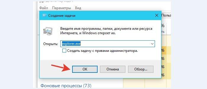 Вводим в текстовое поле запрос explorer.exe и нажимаем «ОК»